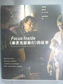 【書寶二手書T4/影視_ZIR】Focus Inside:乘著光影旅行的故事_姜秀瓊