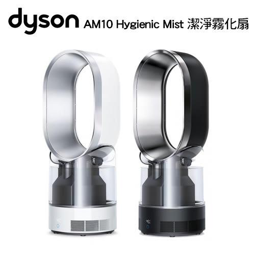 【marsfun火星樂】Dyson戴森 AM10 Hygienic Mist 潔淨霧化扇 靜音 加溼 氣旋 紫外線