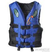 成人兒童專業游泳救生衣 漂流浮潛釣魚服 浮力背心送口哨跨帶      時尚教主