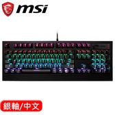 MSI 微星 GK-701 RGB 機械電競鍵盤 Cherry MX 銀軸