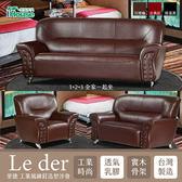 IHouse-里德 工業風鉚釘造型沙發 1+2+3人坐古典紅