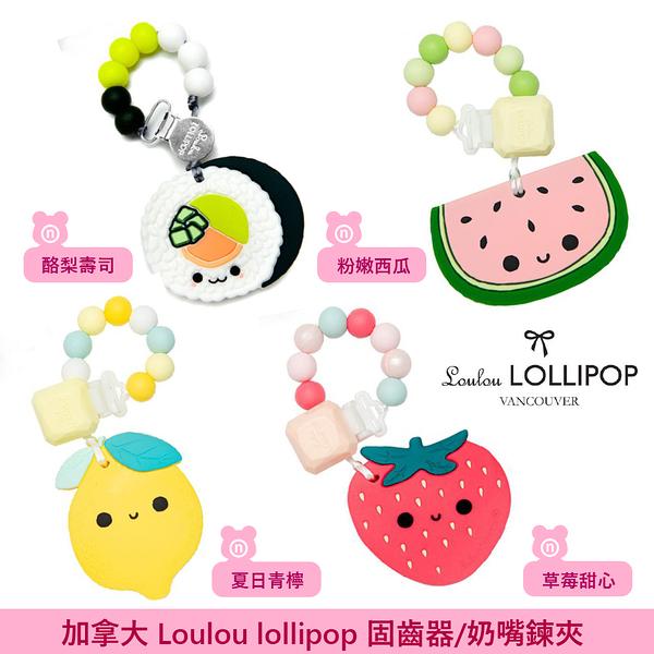 加拿大 Loulou Lollipop 固齒器/奶嘴鍊夾 2020新色 (多款可選)