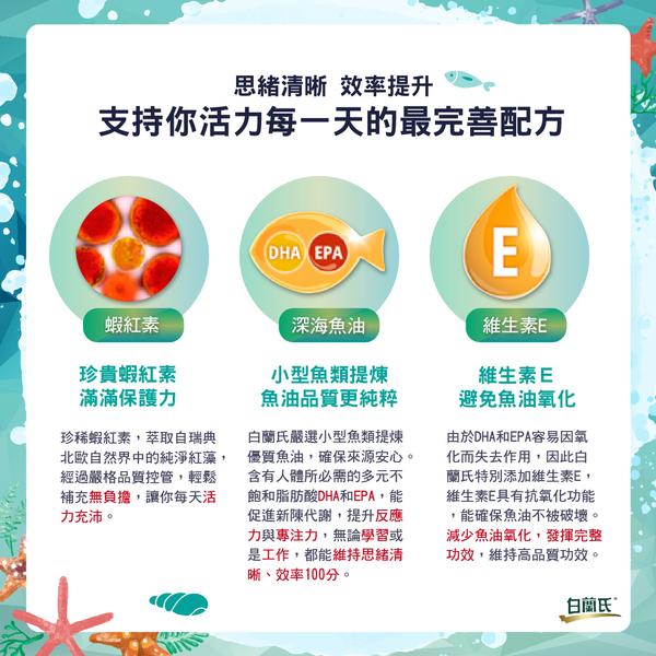[雙12時時樂限定]白蘭氏 深海魚油蝦紅素 30錠/瓶+黑醋栗葉黃素10錠(2錠x5包)