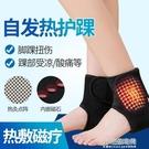 發熱腳踝套護腳踝保暖防寒腳踝恢復男女固定護踝運動自發熱 【全館免運】