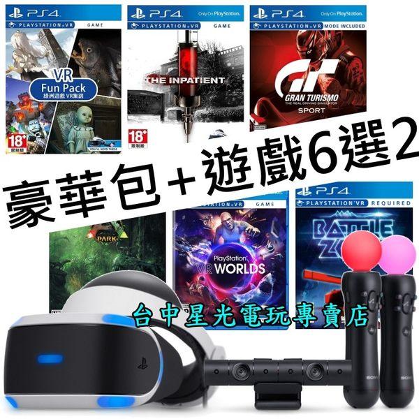 【PS4週邊】☆ PS VR 豪華全配包 頭戴裝置+攝影機+新款動態控制器+2款遊戲 ☆【台中星光電玩】