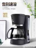 咖啡機 九殿KF-A02煮咖啡機家用全自動小型迷你型美式滴漏式咖啡機煮茶壺 YXS優家小鋪