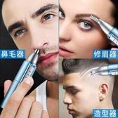 充電式鼻毛修剪器男士剃鼻子毛去刮鼻孔清理器神器女用電動修眉刀  免運快速出貨