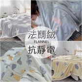 早鳥優惠【九款任選】抗靜電魔織3D立體法蘭絨毯(150x200公分) 四季毯 保暖毯 舒柔毯