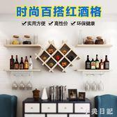 簡約現代紅酒酒柜懸掛式酒架紅酒杯架倒掛墻上置物架創意壁掛酒架 js6848『小美日記』