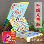 早教玩具-兒童充電有聲掛圖益智早教玩具寶寶全套點讀啟蒙數字發聲-奇幻樂園
