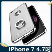 iPhone 7 4.7吋 電鍍三合一保護套 PC硬殼 全包自帶指環支架 三段拼接組合款 手機套 手機殼