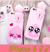 【萌萌噠】iPhone 6 / 6S Plus (5.5吋) 韓國KAKAO卡通保護殼 立體趴趴兔子小熊  全包矽膠軟殼 手機殼