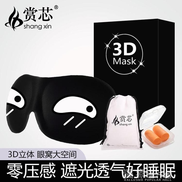 遮光眼罩賞芯3D立體眼罩睡眠遮光睡覺眼睛罩個性可愛搞怪卡通午睡耳塞套 獨家流行館