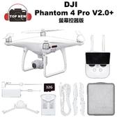 [預購]限量贈64G記憶卡 DJI Phantom4 Pro Plus V2.0空拍機 大疆P4P+V2.0公司貨phantom4 pro+v2.0