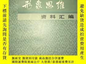 二手書博民逛書店X34罕見形象思維資料彙編 館藏Y16651 哈爾濱師範學院中文