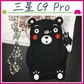 三星 Galaxy C9 Pro 6吋 害羞黑熊背蓋 可愛吉祥物手機殼 矽膠保護套 卡通手機套 全包邊保護殼 TPU