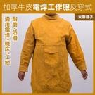 【妃凡】《加厚牛皮 電焊 工作服 反穿式 1米 帶領子》燙焊 工焊 接護袖 燒焊 抗磨 256