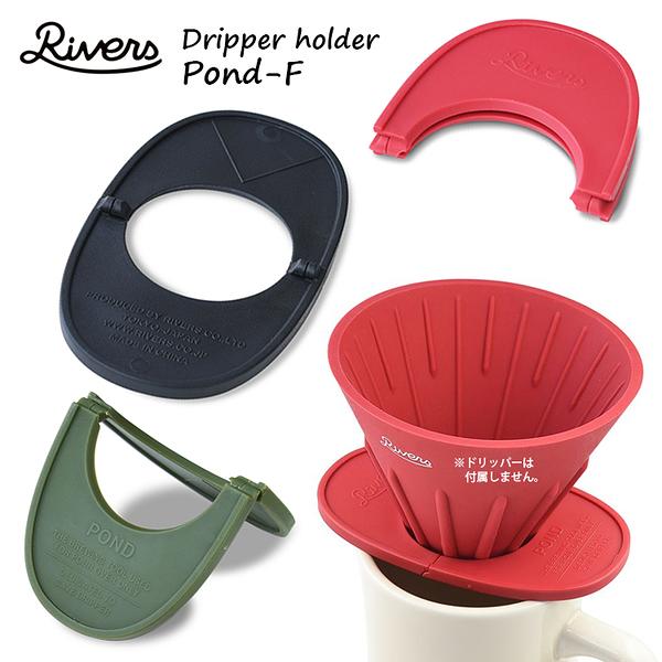 日本 Rivers 折疊濾杯架-共3色
