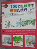 【書寶二手書T1/藝術_WFK】100個在旅行中繪畫的技巧_羅安琍