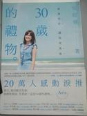 【書寶二手書T2/心靈成長_LCD】30歲的禮物:謝謝癌症,讓我更勇敢_吳娮翎Avis