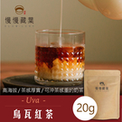 免運試茶-慢慢藏葉-烏瓦紅茶【茶葉20g...