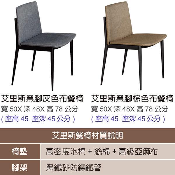 【森可家居】艾里斯黑腳灰色布餐椅 7JF485-16