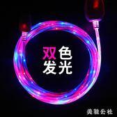 新款安卓流光數據跑馬燈七彩手機發光充電線器zzy5326『美鞋公社』