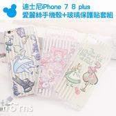 【迪士尼iPhone 7 8 plus愛麗絲手機殼+玻璃保護貼套組】Norns 軟殼Disney 正版妙妙貓白兔手機套保護殼
