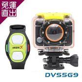 DXG IRONX 運動攝影機(附遙控器)DVS-5G9【免運直出】