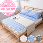 暖暖咻咻【3M防潑水】雙人平單式保潔墊//多款可選