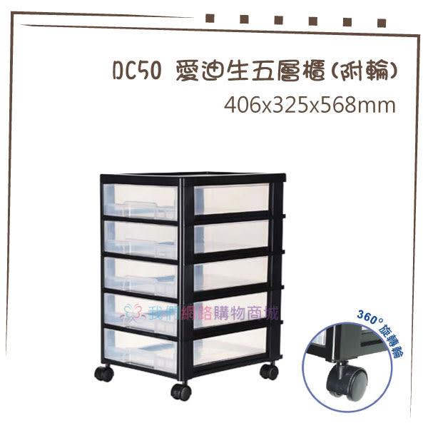 【我們網路購物商城】聯府 DC50 愛迪生五層櫃(附輪)  置物箱 置物櫃 收納櫃