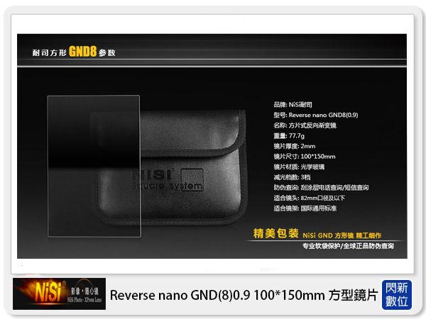【0利率,免運費】NISI 耐司 Reverse nano GND8 0.9 反向 方型 漸層鏡 100x150mm(減三格)ND8