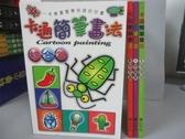 【書寶二手書T1/少年童書_RIH】卡通簡筆畫法_動物昆蟲_人物職業等_4本合售