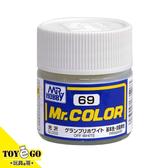 GSI 郡氏 MR.COLOR 組裝模型工具 069 GP白色 灰白 光澤 硝基漆 油性顏料 TOYeGO 玩具e哥