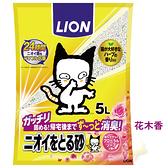 《日本獅王LION》多酚除臭貓砂/礦砂-花木香 5L裝/袋