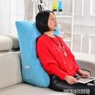 靠坐墊 護頸護腰床頭大靠背三角沙發禮物靠墊床上軟靠包辦公室腰靠枕可拆洗老人 YDL