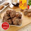 【譽展蜜餞】低鹽酸梅 150g/100元...