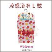 *KING WANG*日本Marukan 大狗可愛季 涼感式 造型浴衣 L號【DP-980】