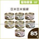 寵物家族-亞米亞米貓罐85g*12入-各口味可選