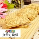 素食方塊酥 200g 餅乾 [TW00310]千御國際