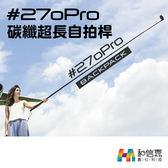 地表最強【和信嘉】#270Pro BackPack 自拍神桿 碳纖超長自拍桿 GoPro適用 270公分