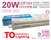 TOA東亞 LDP304-20AAD LED 20W 6500K 晝光色 白光 全電壓 4尺 支架燈 層板燈 _ TO430149