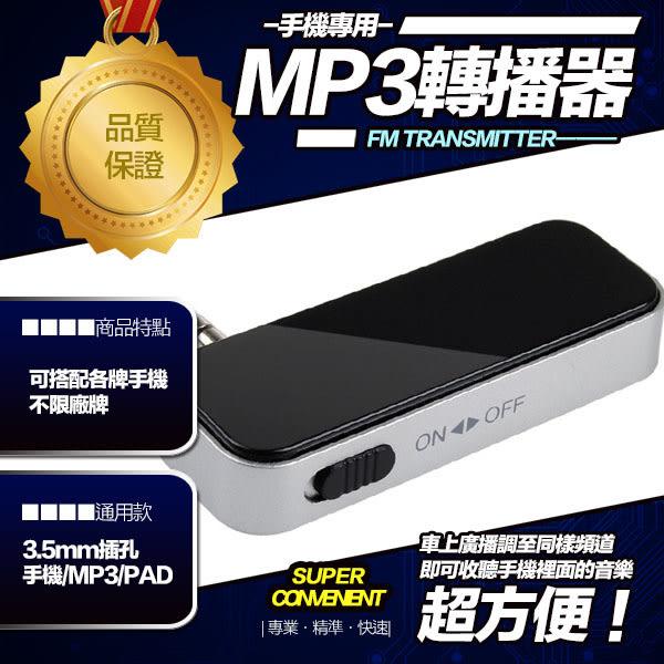 手機專用 無線 音源轉換器 FM發射器 車用MP3轉播器 免持聽筒【H00758】