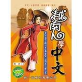 越南人學中文附3CD