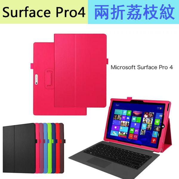 【陸少】微軟Surface Pro4 保護套 12.3吋 荔枝紋皮套 surface pro4 兩折 支架保護殼 套