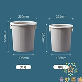 2個裝起 簡約衛生間客廳廚房臥室帶提手壓圈無蓋垃圾桶【奇妙商鋪】