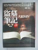 【書寶二手書T8/一般小說_IDA】盜墓筆記第二季(8)-大結局IV_南派三叔