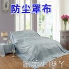 床上家具遮塵防塵布萬能巾隔臟布床頭柜冰箱蓋布床罩防塵罩 遮蓋 蘿莉新品