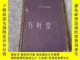 二手書博民逛書店萬葉堂英文原版 after罕見democracyY25771 h.g.wells 出版1932