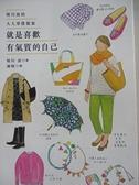 【書寶二手書T3/嗜好_HGU】就是喜歡有氣質的自己-堀川波的大人穿搭提案_堀川波